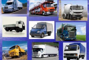 Классификация типов грузовых автомобилей
